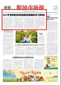 """2021年""""粮食现代供应链发展及投资国际论坛""""在京举办"""