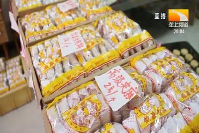 老街上的传统月饼 记忆里的儿时味道