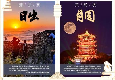荆风楚韵醉游客惠民活动助复苏 武汉入围全国十大旅游目的地