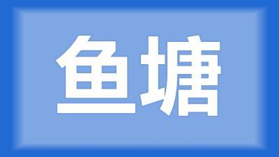 荆州市张师傅:白露过后,鱼塘管理要特别注意哪些方面?