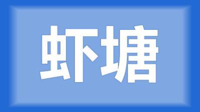 荆州市吴师傅:虾池里很多野鸭子,是否对龙虾有影响?