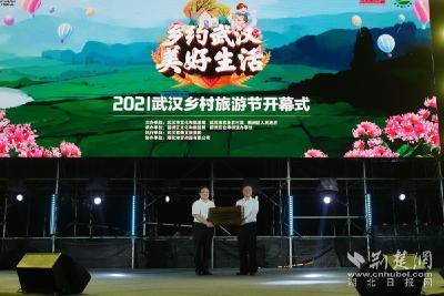 """""""2021武汉乡村旅游节""""开幕 新洲区获批国家级田园综合体"""