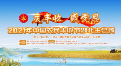 庆丰收 感党恩 | 2021年中国农民丰收节湖北主会场活动