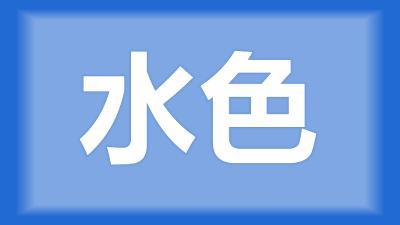 枝江市卢师傅:鱼塘水有点发黑,用生石灰能沉淀吗?