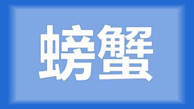 襄阳市王师傅:襄阳附近能露天养殖基围虾或者大闸蟹吗?