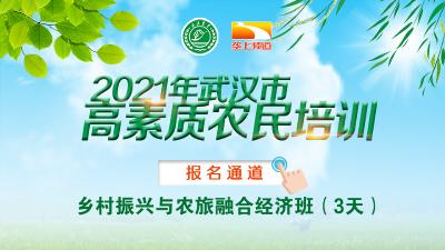 免费|2021年乡村振兴武汉高素质农民培训班国庆后又要开班了!抓紧报名!