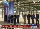 "V视 | 武汉市62个招商引资重大项目打响""开门红"""